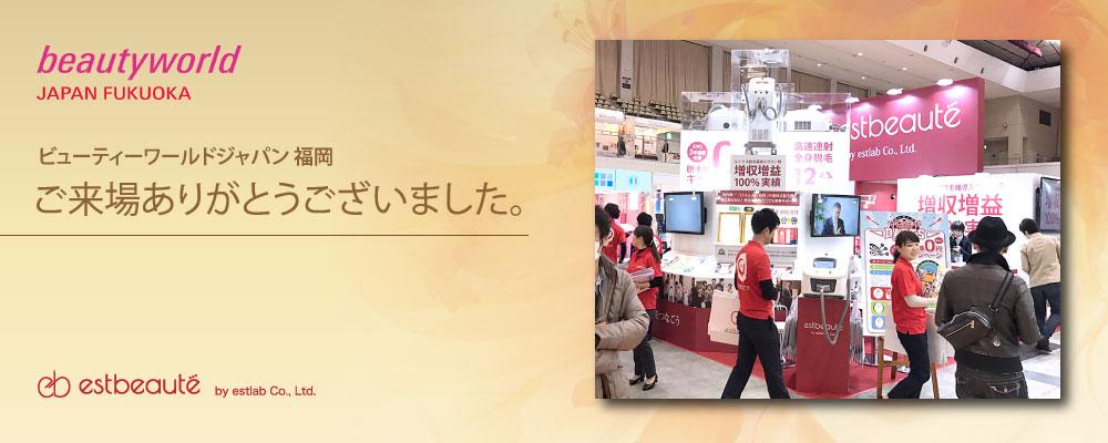 ビューティーワールドジャパンへのご来場ありがとうございました