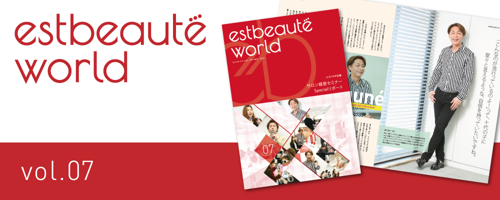 estbeauté world 第7号