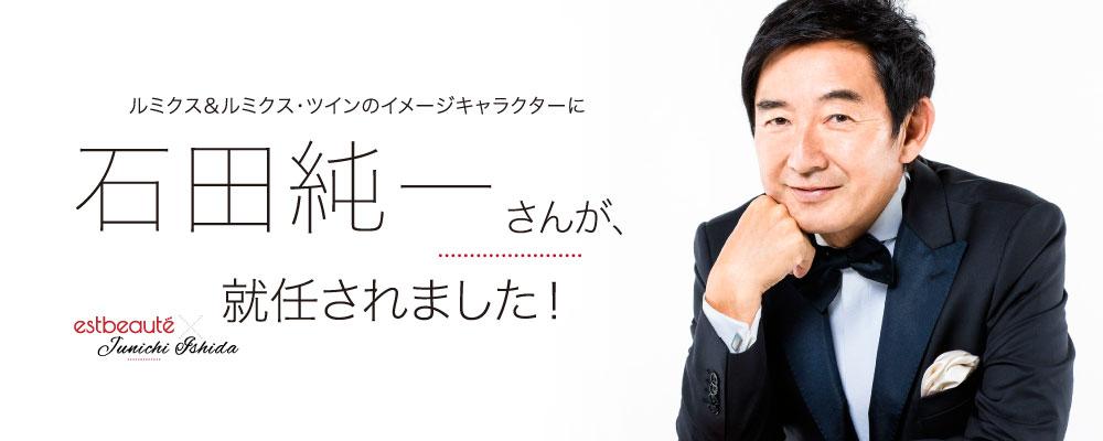 news_ishida_b
