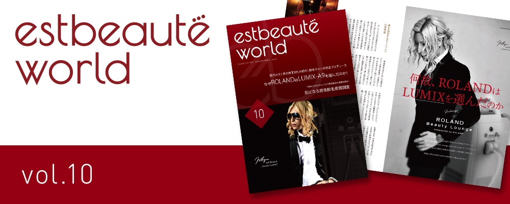estbeauté world vol.10