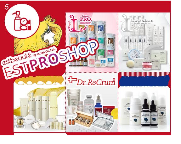 ⑤ エストプロショップで業務用商材を卸価格で購入可能
