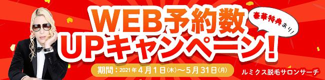 ルミクス脱毛サロンサーチWEB予約数UPキャンペーン!