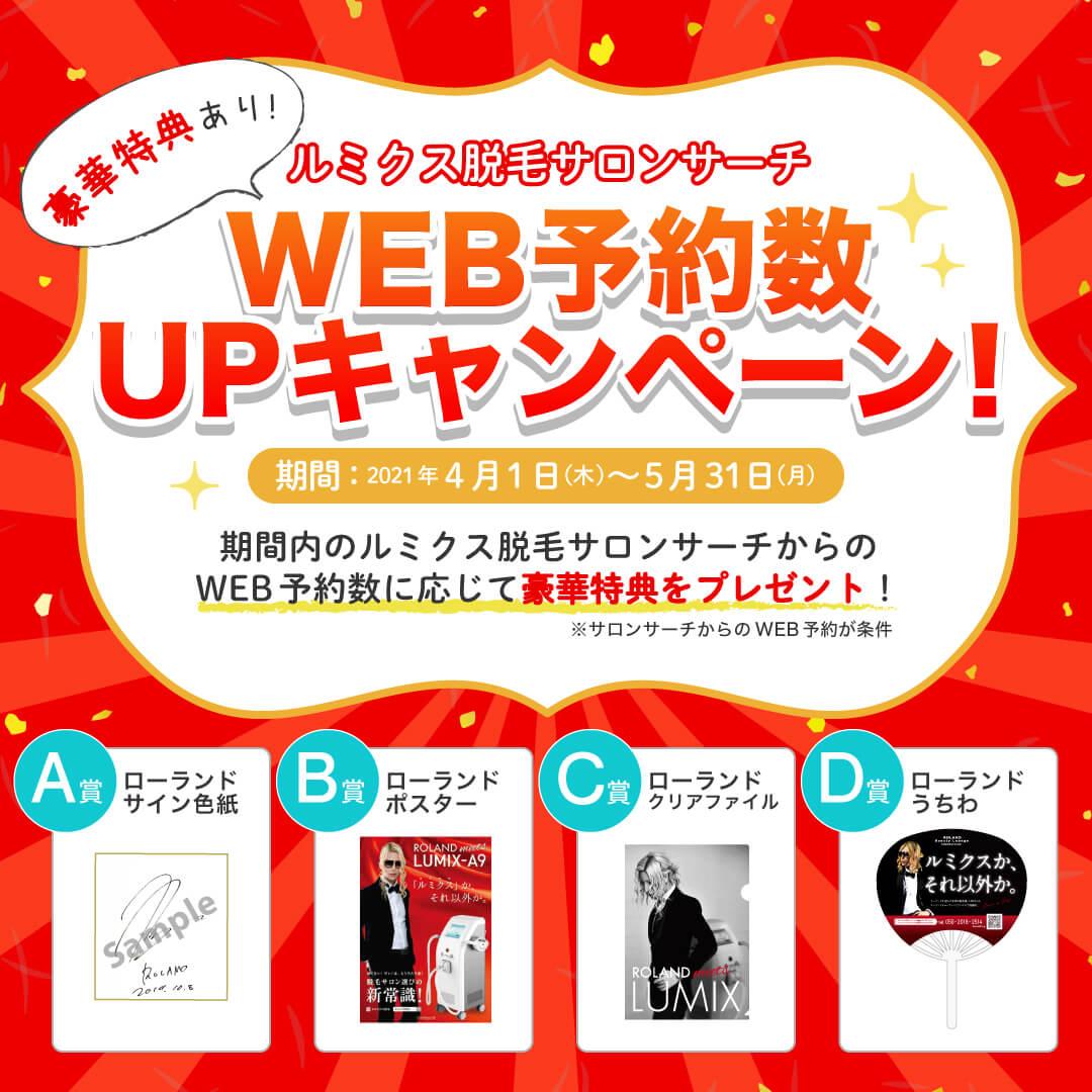 【ルミクス脱毛サロンサーチ】WEB予約数UPキャンペーン実施!