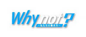 BS12「why not?〜私たちの働き方〜」にエストラボが出演しました